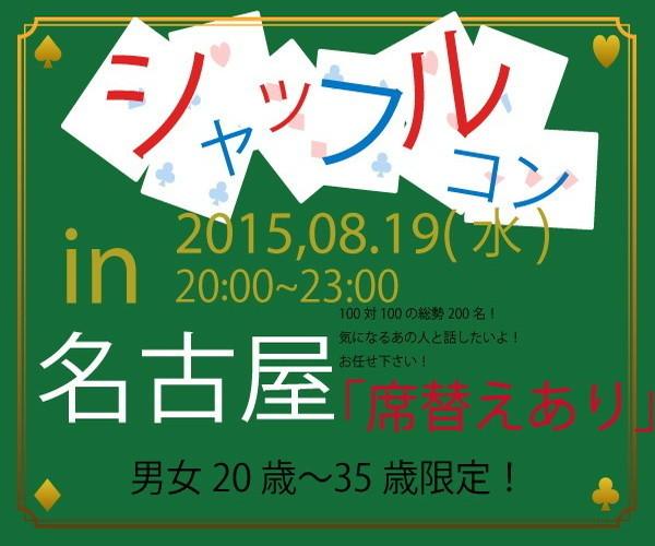 シャッフルコン名古屋アフター8