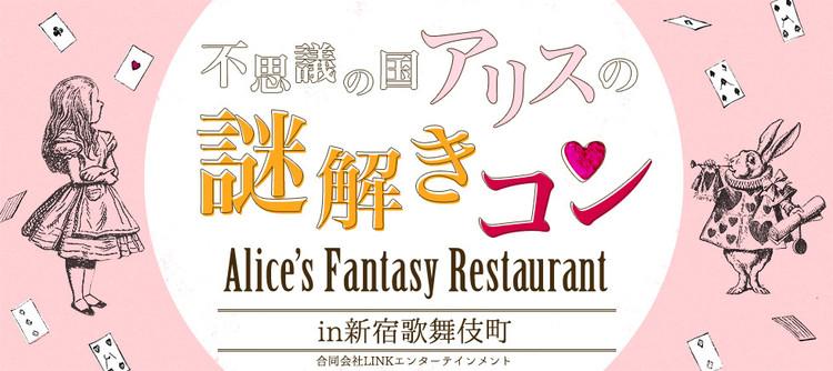 不思議の国アリスの謎解きコンin歌舞伎町