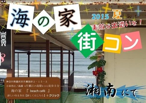 海の家 街コンin湘南【江ノ島】