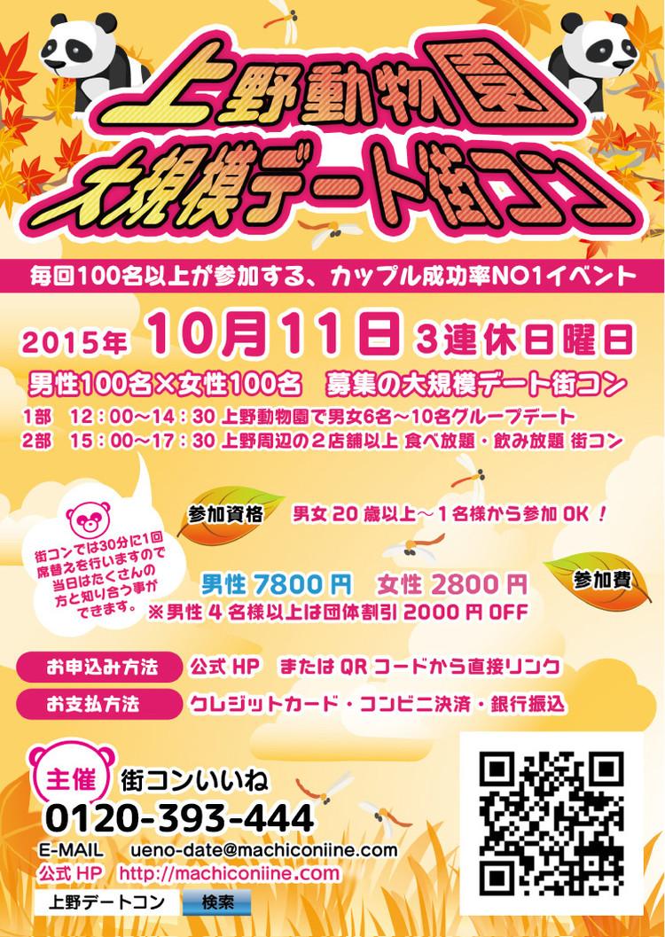 第17回 上野動物園大規模デートコン