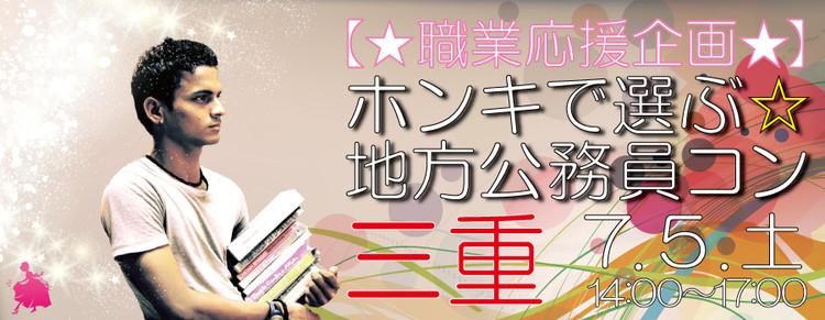 【職業応援企画】ホンキで選ぶ☆地方公務員