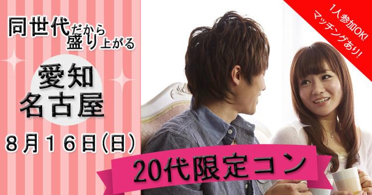 第4回 20代限定コンin愛知・名古屋