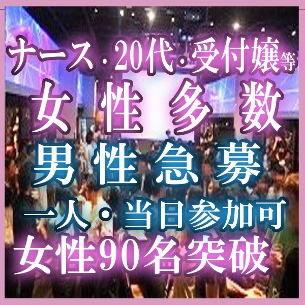 第614回表参道ビュッフェ&カクテルコン
