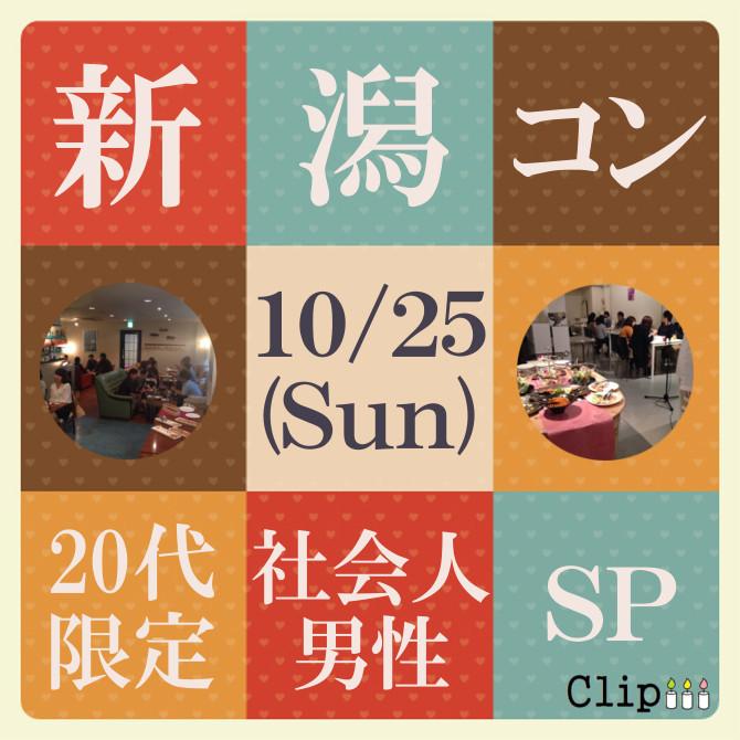 新潟コン ~20代限定社会人男性SP~