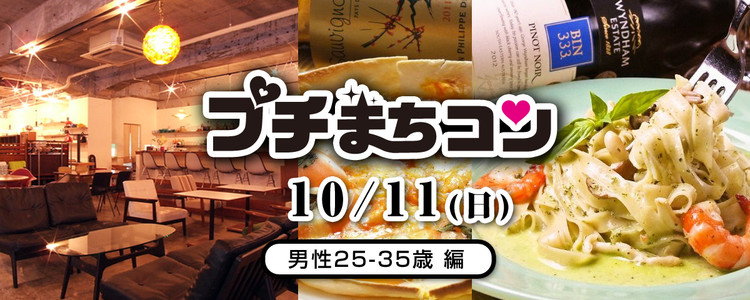 第190回 プチ街コンin中町【男性25-35歳編】