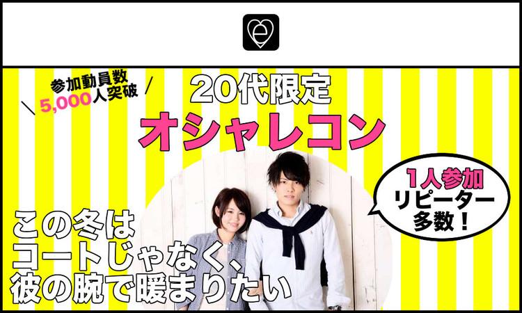 第26回 20代限定オシャレコン@仙台