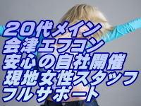 20代メイン 会津若松エフコン