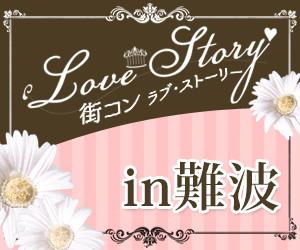 街コンLoveStory-難波