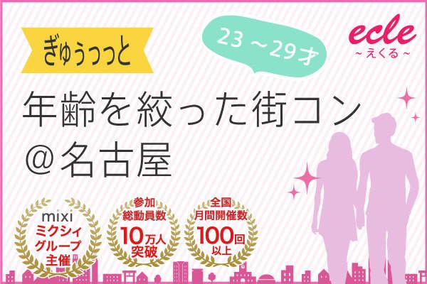 23-29才年齢を絞った街コン@名古屋