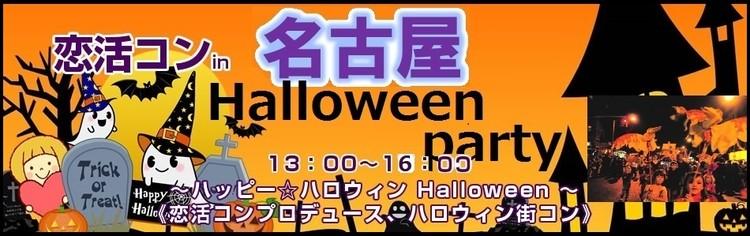 ハロウィンパーティーin名古屋
