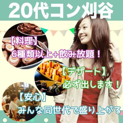 20代コン刈谷