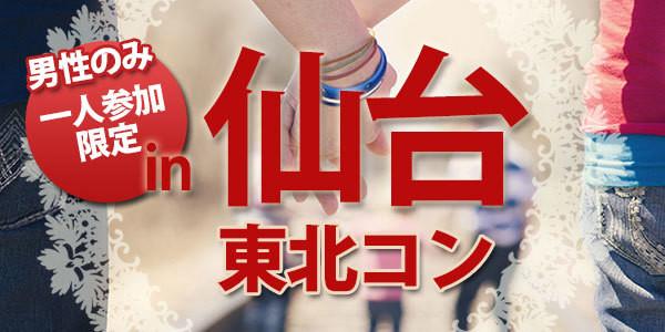 男性一人参加限定コンin仙台