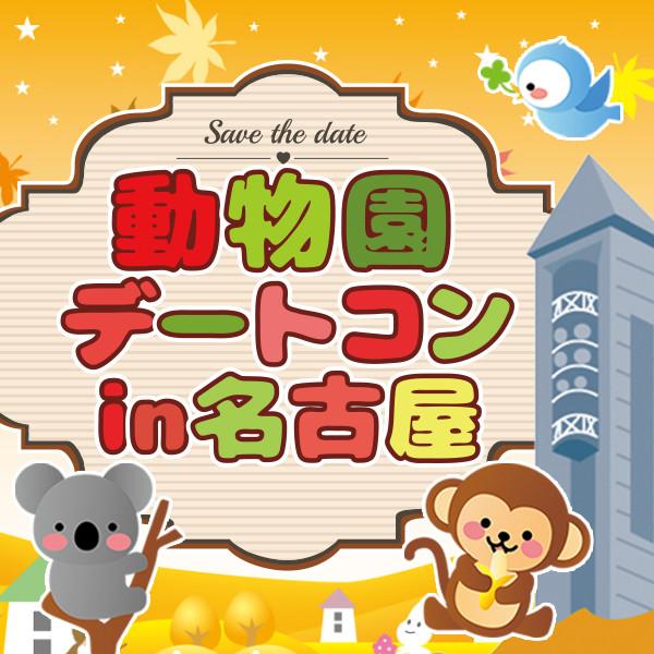 第5回 動物園デートコンin名古屋