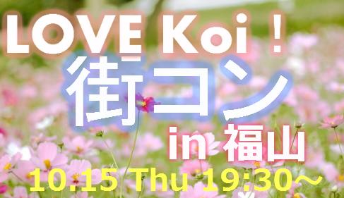 第1回 LOVE Koi!街コン in 福山