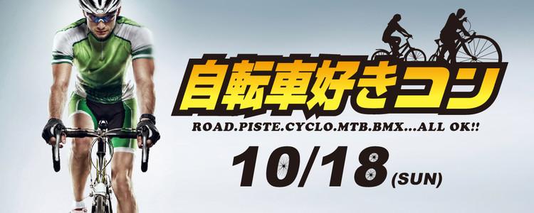 第193回 プチ街コンin並木【自転車好きコン】