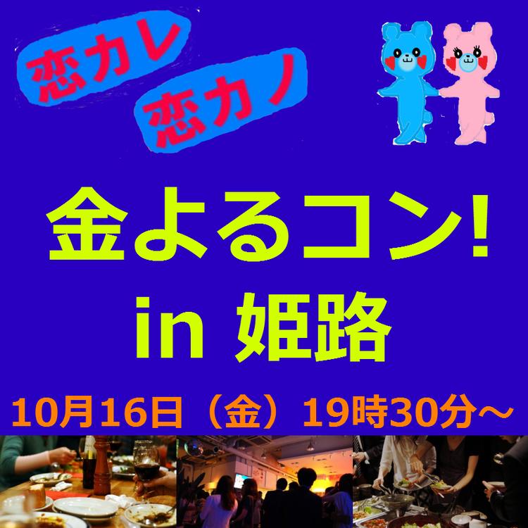 恋カレ 恋カノ 金よるコン! in 姫路