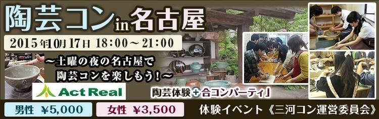 第3回 陶芸コンin名古屋
