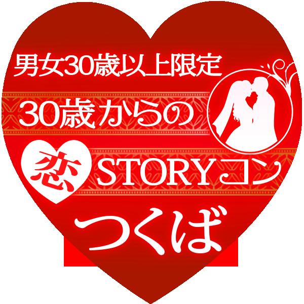 第2回 30歳からの恋STORYコン@つくば