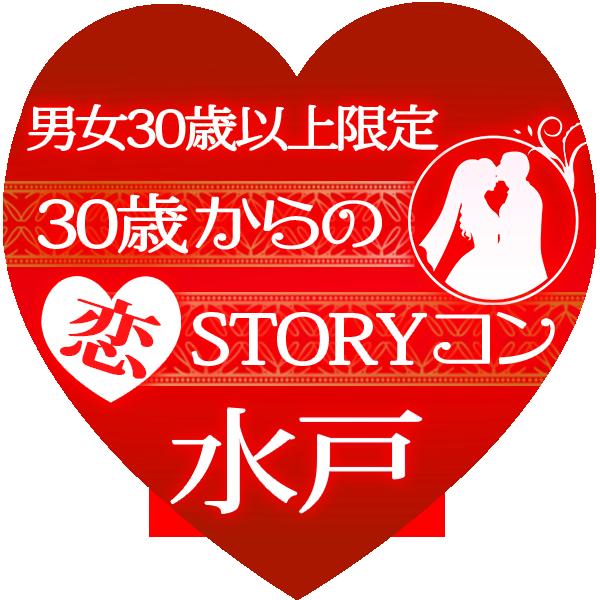 第2回 30歳からの恋STORYコン@水戸