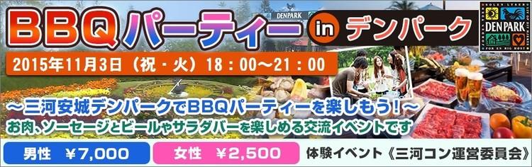 BBQパーティーinデンパーク【屋内】