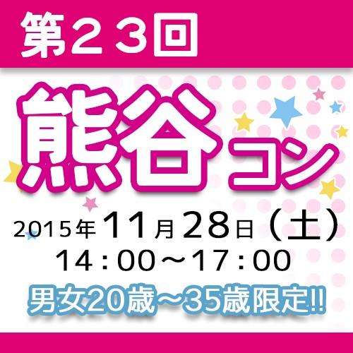 第23回 熊谷コン