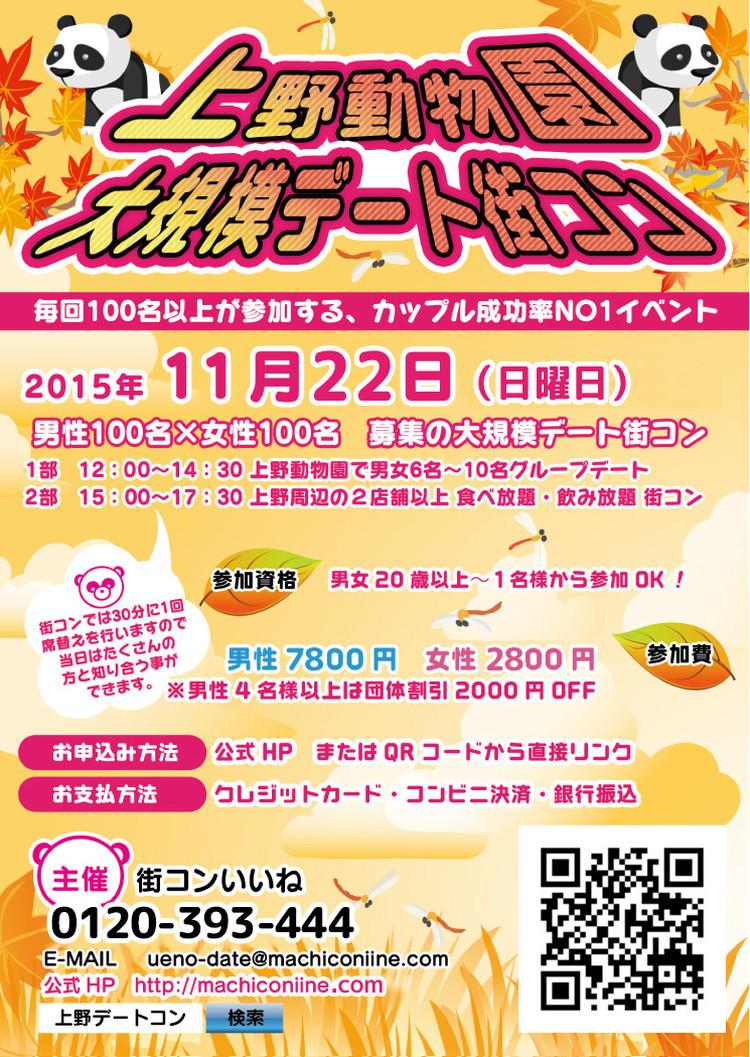 第18回 上野動物園大規模デートコン