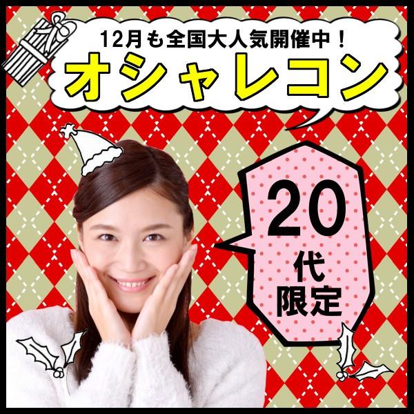 第33回 20代限定オシャレコン@松本