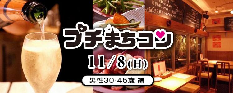 第196回 プチ街コンin袋町【男性30-45歳編】
