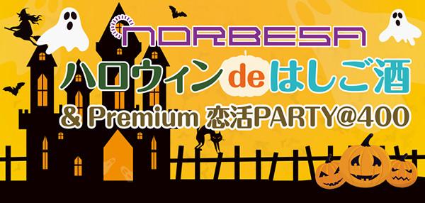 第1回 はしご酒&Premium恋活PARTY