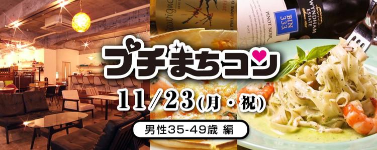 第200回 プチ街コンin中町【男性35-49歳編】