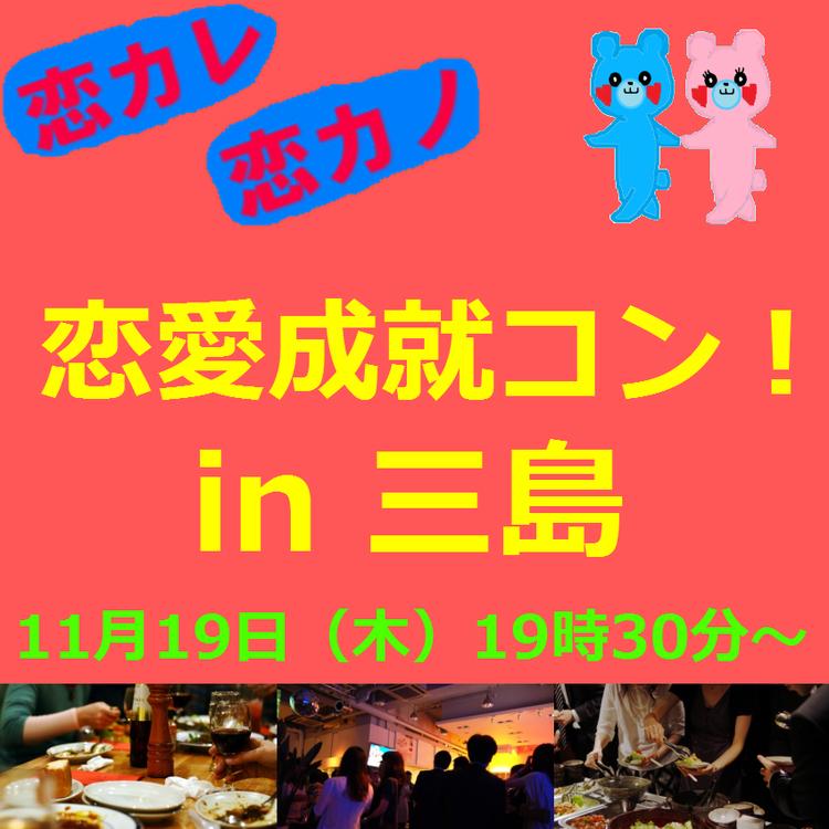 恋カレ恋カノ恋愛成就コン!in 三島