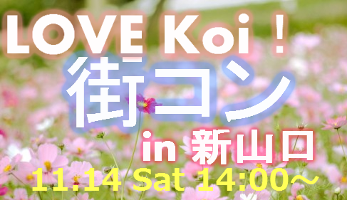 LOVE Koi!街コン in 新山口