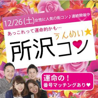 所沢うんめいコン♫2015年最後の街コン