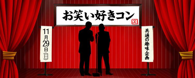 第202回 プチ街コンin小町【お笑い好きコン】