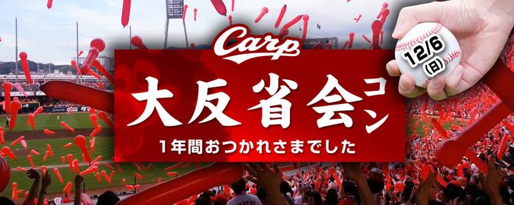 第204回 プチ街コン【今年ラストのカープ企画】