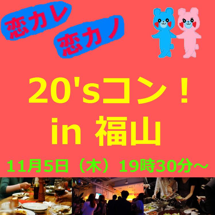 恋カレ恋カノ 20'sコン! in 福山