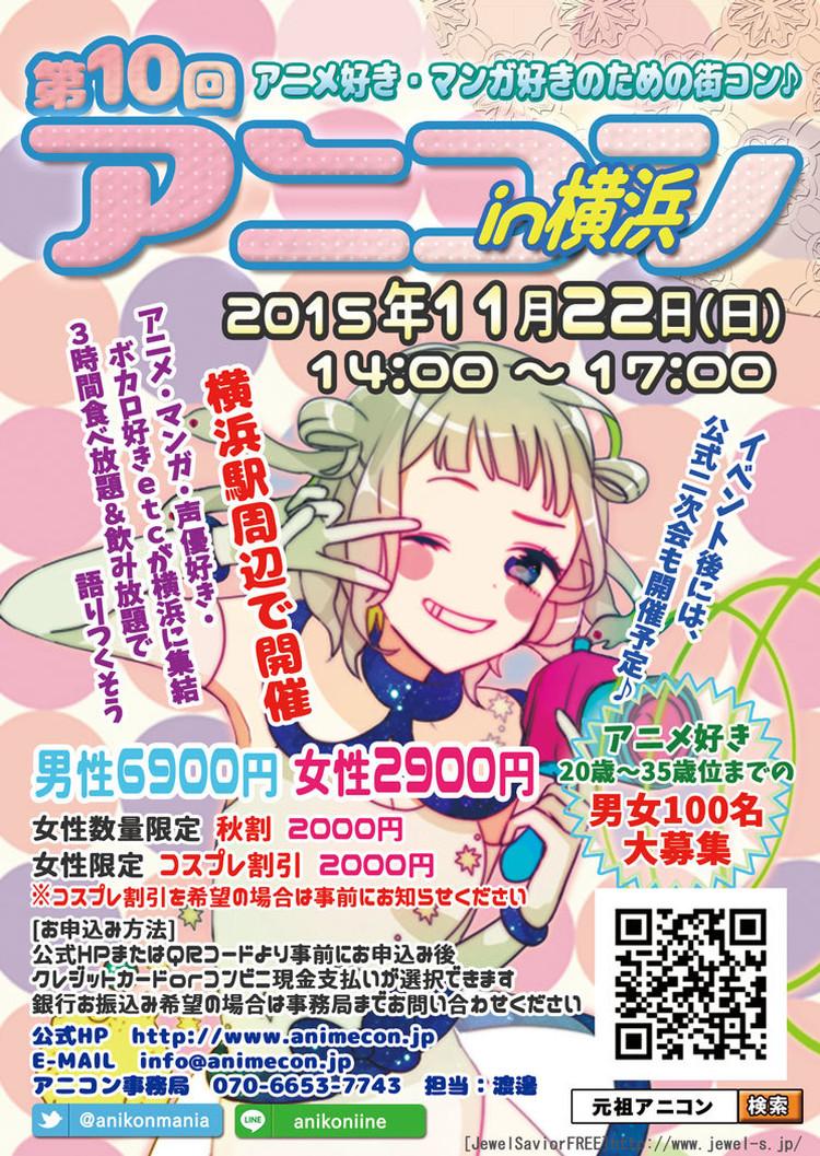 第11回 アニコン in 横浜