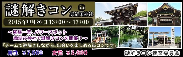 謎解きコンin真清田神社