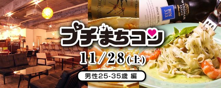 第201回 プチ街コンin中町【男性25-35歳編】