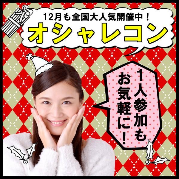 第27回 同世代オシャレコン@水戸