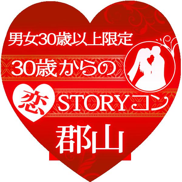 第2回 30歳からの恋STORYコン@郡山