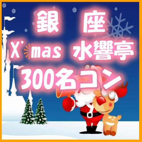 第674回'Xmas★銀座カクテルコン