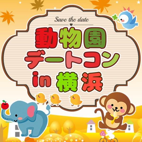 第4回 動物園デートコンin横浜