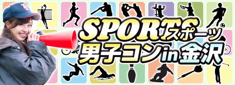 第4回 スポーツ男子コンin金沢
