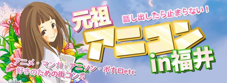 第7回 アニメ好きの為のアニコンin福井