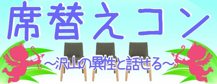 【熊谷】必ず話せる・出会える席替えコン