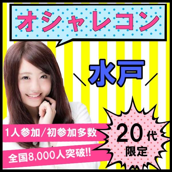 第25回 20代限定オシャレコン@水戸