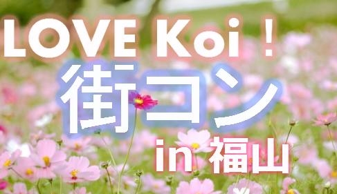 第2回 LOVE Koi!街コン in 福山