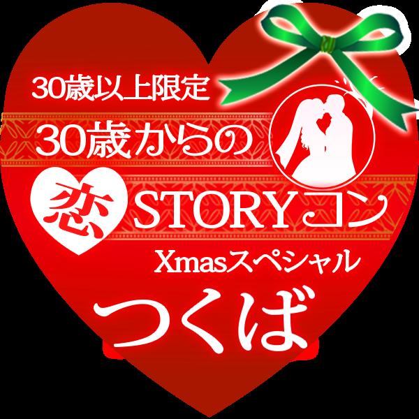第3回 30歳からの恋STORY@つくば