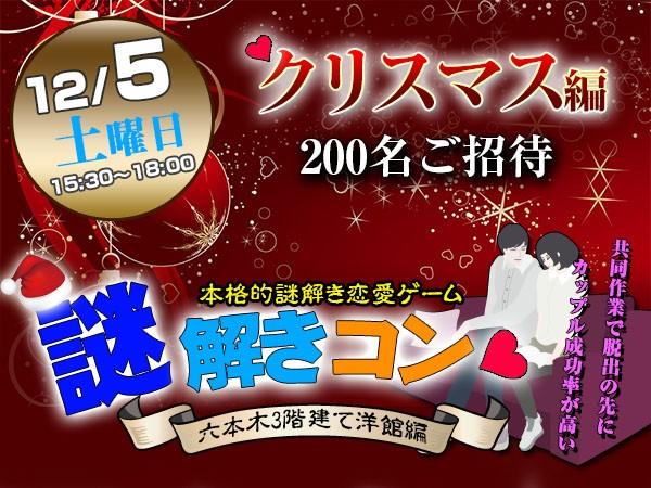 クリスマス謎解きコン★20代限定